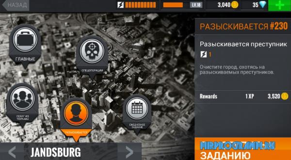 Sniper 3D: Assassin на русском языке