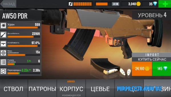 Sniper 3D: Assassin для Windows