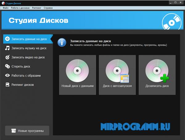 студия дисков на ПК