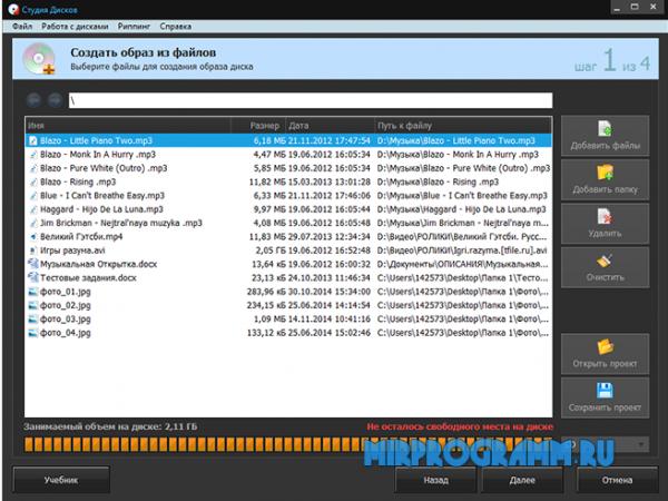 студия дисков для Windows
