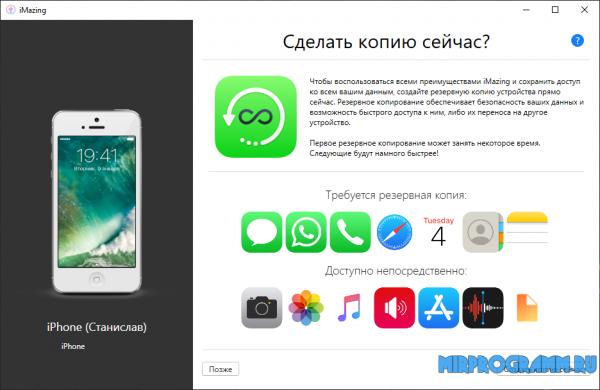 iMazing русская версия