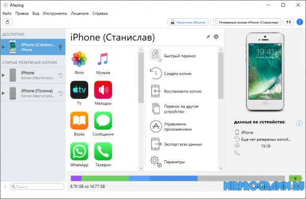 iMazing на русском языке