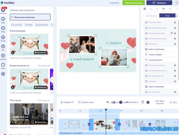 создать презентацию из фото онлайн