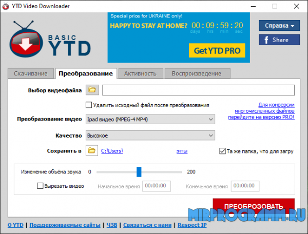 YouTube Downloader на русском языке