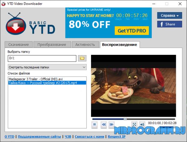 YouTube Downloader для Windows