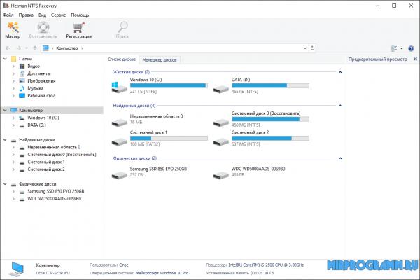Hetman NTFS Recovery русская версия