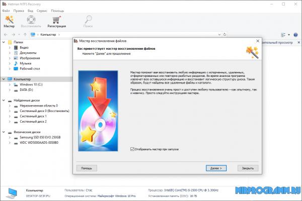 Hetman NTFS Recovery на русском языке
