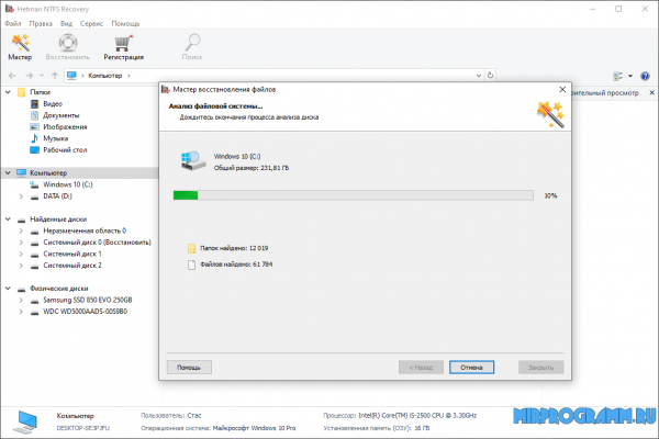 Hetman NTFS Recovery новая версия