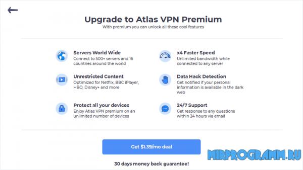 Atlas VPN новая версия
