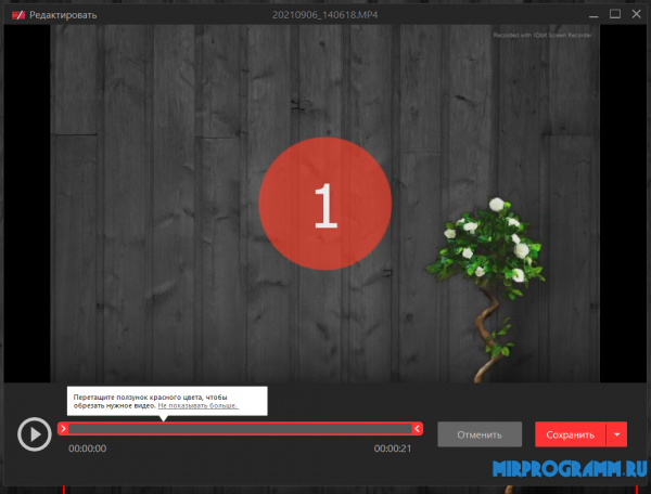 iFun Screen Recorder на ПК