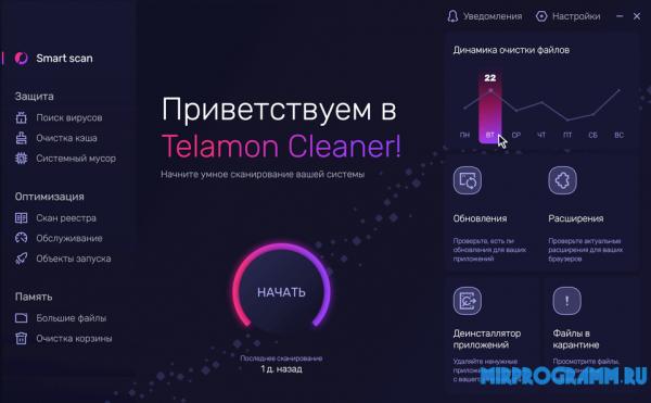 Telamon Cleaner на русском языке