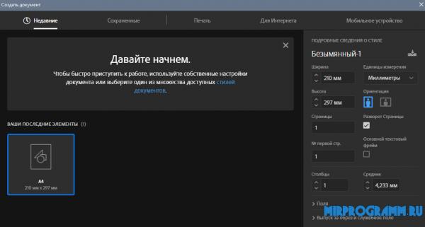 Adobe InDesign для Windows