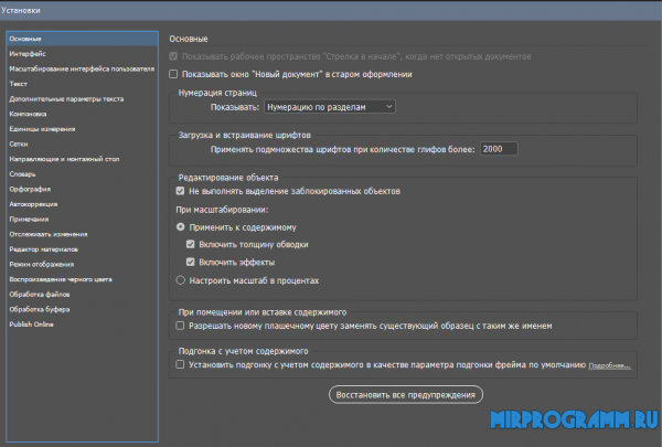 Adobe InDesign новая версия